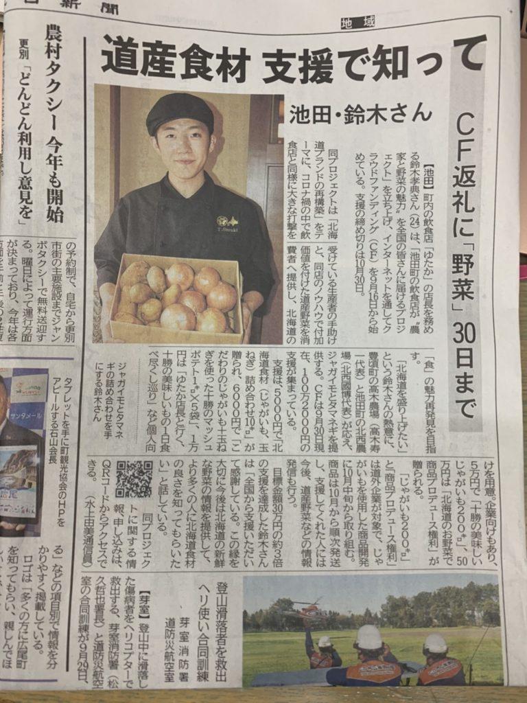 十勝毎日新聞 クラウドファンディング 北海道